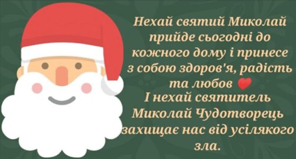 Нехай святий Миколай прийде сьогодні до кожного дому і принесе з собою любов, здоров'я та радість !